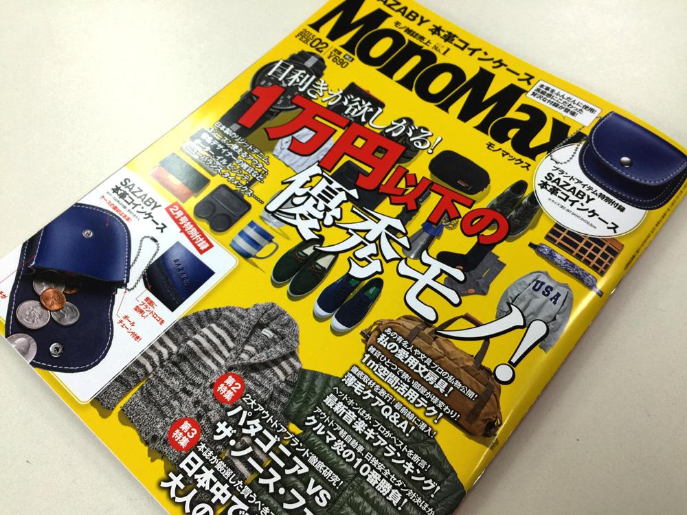 モノマックス2月