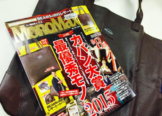 2015monomax1