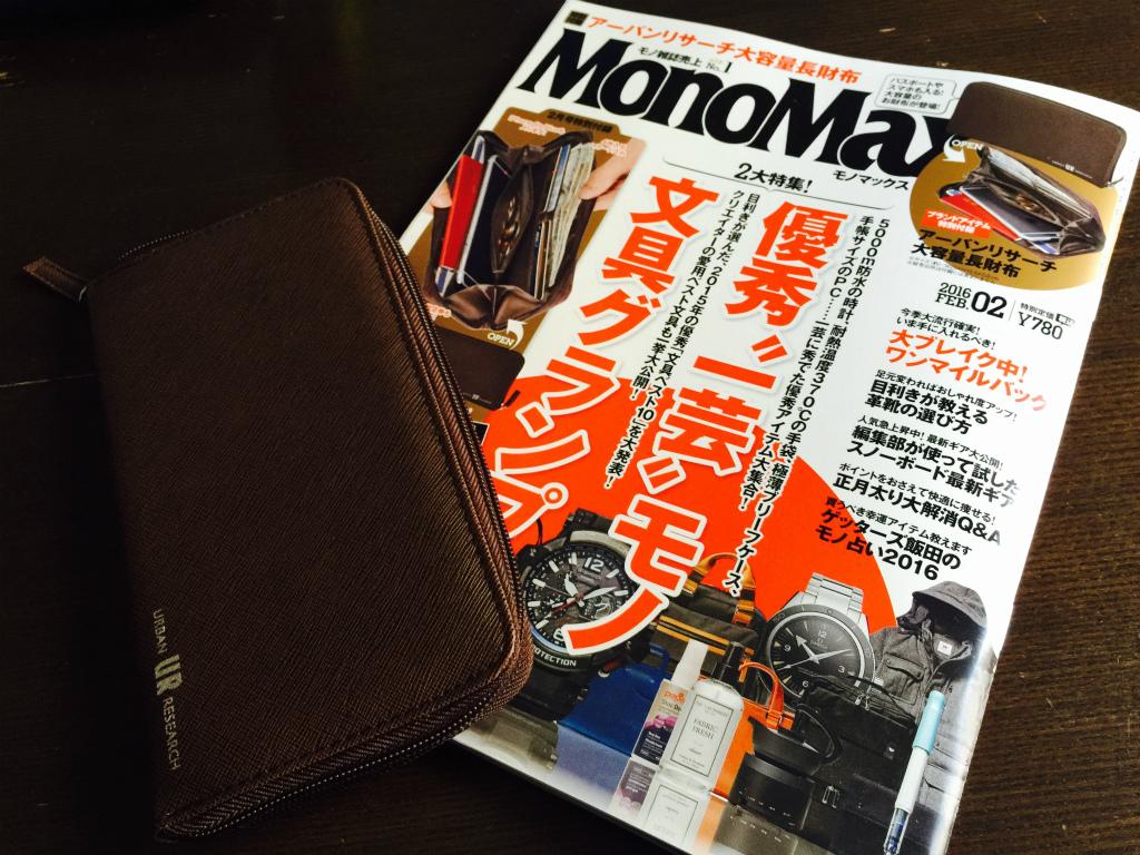 201601monomax1