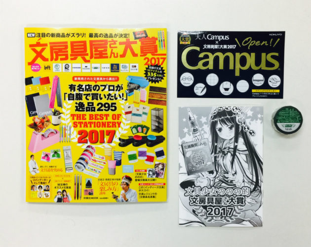 文房具屋さん大賞2017