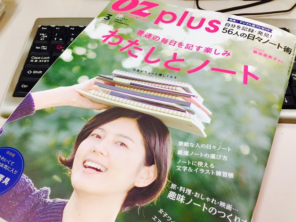 スターツ出版『OZ plus 2016年03月号』