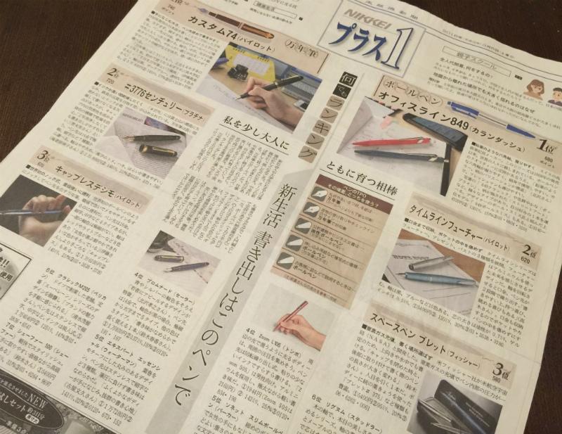 Nikkeiプラス1掲載
